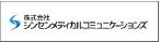 株式会社シンセンメディカルコミュニケーションズ
