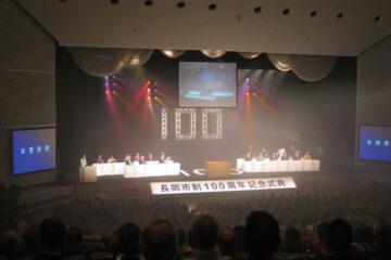 長岡市制100周年記念式典